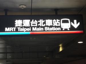 台北市内に通るMRT、メトロのように便利