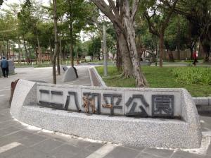 223和平公園